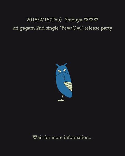 uri gagarn、渋谷WWWで配信シングルのリリース・パーティー決定!限定カセットも販売
