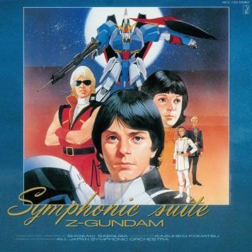 第1弾はガンダム!キングレコードの名作が高音質で蘇る「ハイレゾ浪漫倶楽部」始動
