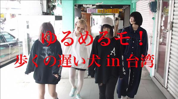 ゆるめるモ! 海外オフショット満載の「must 正」&台湾で踊ってみた「歩くの遅い犬」映像を同時公開