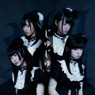 じゅじゅ、4人体制初リリースは『じゅじゅ』 2月にミニ・アルバム発売