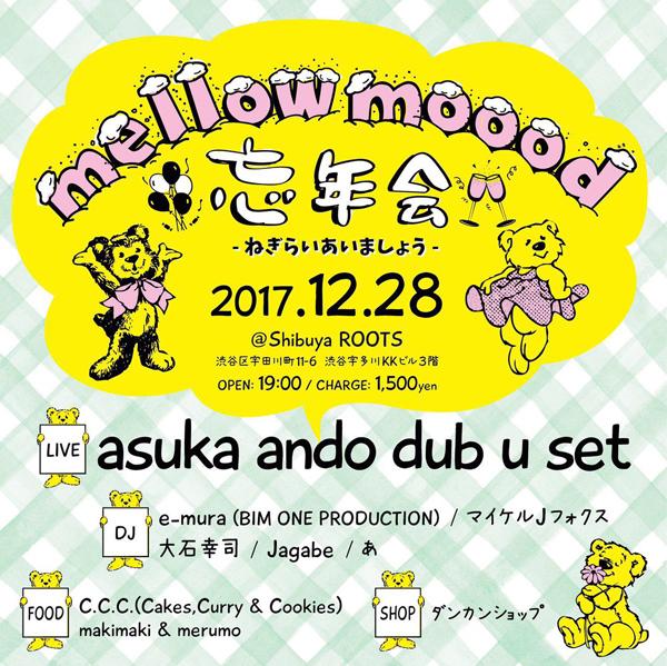 asuka ando、新MV発表 & 12月28日に渋谷〈ROOTS〉で自主企画ライヴ・イベント開催