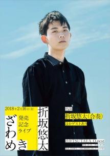 折坂悠太、1月リリース予定のミニアルバム『ざわめき』より「芍薬」MVを公開