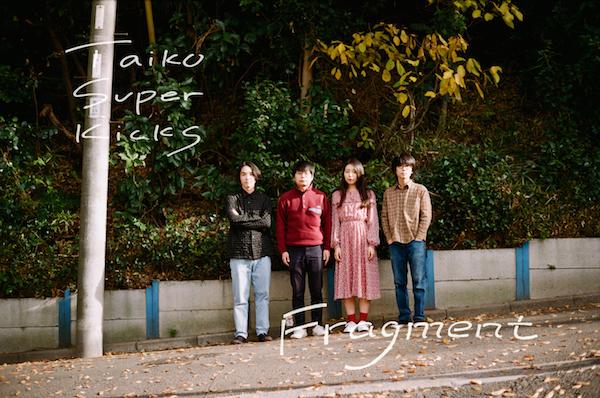 Taiko Super Kicks、新アルバム『Fragment』を2月にリリース!期間限定で全曲試聴も