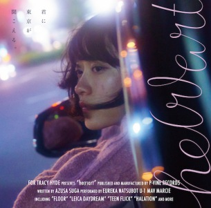 For Tracy Hyde、新アルバムから悲哀とともに駆け抜ける「Underwater Girl」MV公開