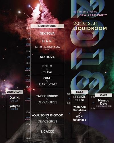 カウントダウン祭り〈liquidroom presents NEW YEAR PARTY 2018〉タイムテーブル解禁!