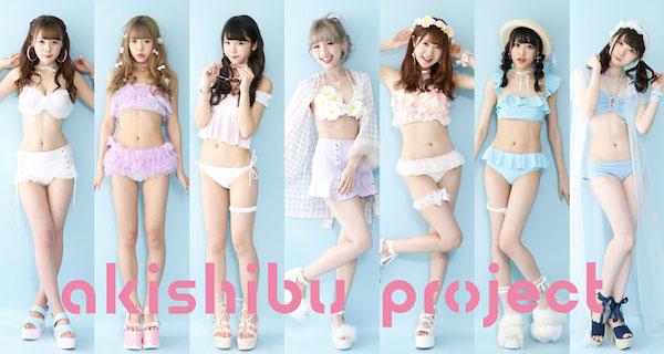 アキシブproject、キングレコードより今夏メジャー・デビュー!新メンバー募集も発表