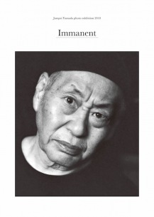 泉谷しげる、曽我部恵一ら8組を撮り下ろしーー写真家Jumpei Yamada、初個展「Immanent」開催