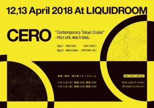 ceroの自主企画〈Contemporary Tokyo Cruise〉約3年ぶり開催決定