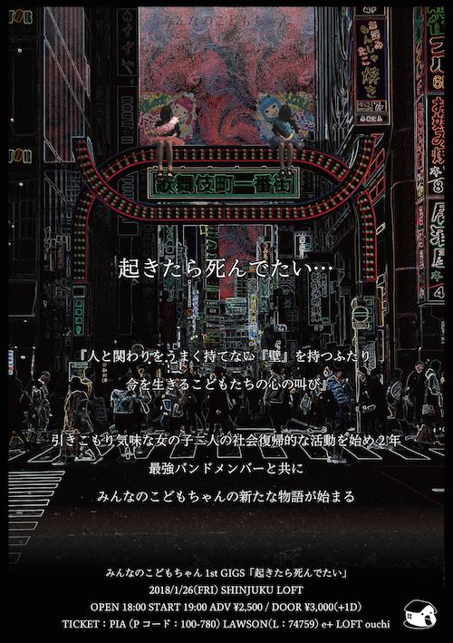 歌舞伎町発ユニット「みんなのこどもちゃん」新宿LOFTで初ワンマン、楽曲はBACK DROP BOMB・Jinがプロデュース