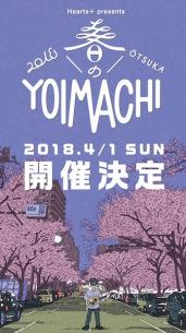 〈春のYOIMACHI〉4月に開催!第1弾で漁港、sora tob sakana、モーモールルギャバンら