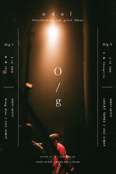 odol、自主企画シリーズ〈O/g〉決定!King Gnu、LILI LIMIT、LUCKY TAPESが出演