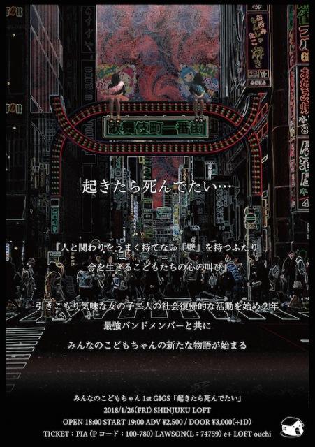 みんなのこどもちゃん、1stミニ・アルバム『起きたら死んでたい』まるごと無料配信
