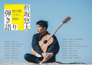 折坂悠太、17ヶ所を巡る弾き語り投げ銭ツアー開催決定
