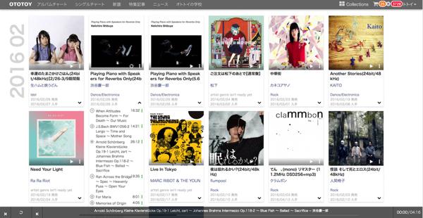 【お知らせ】新機能「Collections」リリース! PCブラウザで購入楽曲をすぐに再生、ダウンロードが可能に!