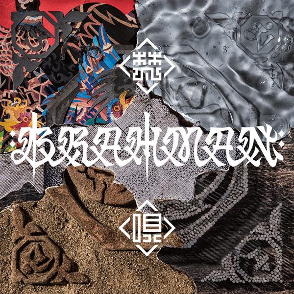 BRAHMAN ニュー・アルバムから「ナミノウタゲ」MVを公開