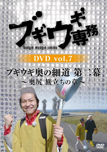 【ボリュームたっぷり2枚組】ブギウギ専務DVD vol.7「ブギウギ奥の細道 第二幕 ~奥尻 旅立ちの章~」発売決定