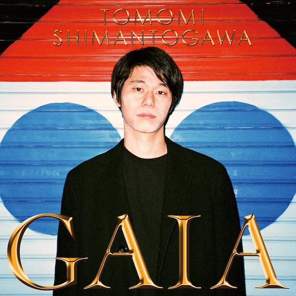 四万十川友美、約3年ぶりのアルバム『GAIA』発売