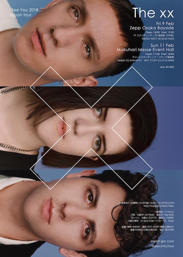 The xx来日公演サポートアクトにD.A.N.、Sapphire Slows決定