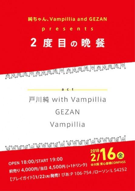 戸川純、GEZAN、Vampilliaによる〈2度目の晩餐〉大阪で開催決定