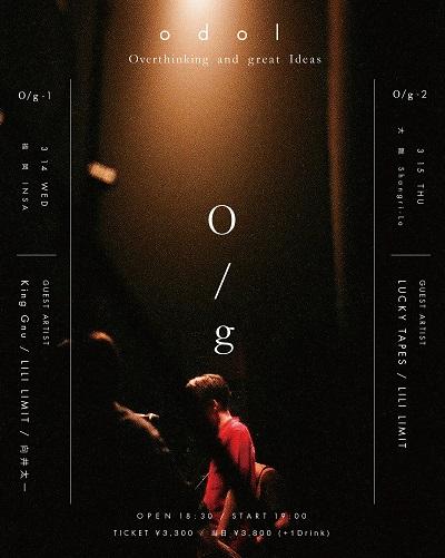 odolの自主企画ライヴ・シリーズ〈O/g〉、最終追加出演アーティストは向井太一!