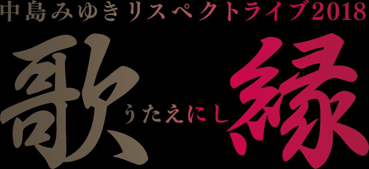 「中島みゆきリスペクトライブ 歌縁(うたえにし)」全公演の案内役(ナレーション)としてのんが初参加