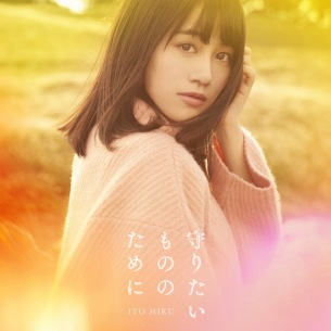 伊藤美来、3rdシングルのジャケ写公開 「りゅうおうのおしごと!」EDテーマ収録