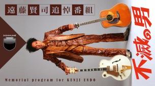 1月29日、DOMMUNEにて遠藤賢司追悼番組「不滅の男」5時間SPECIAL!!!!!放送決定