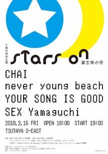 岡山発の野外フェス〈STARS ON〉の10周年特別企画が渋谷で開催!