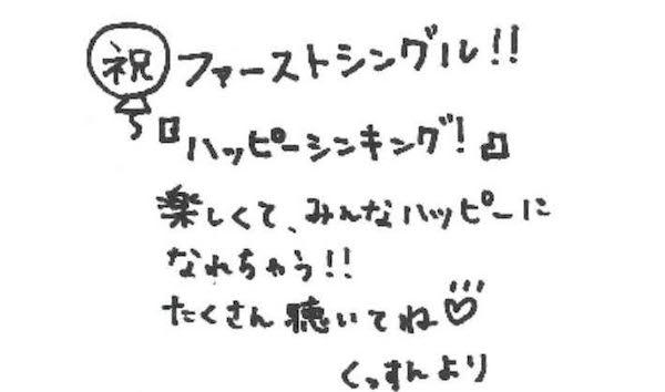 楠田亜衣奈、待望の1stシングルは『ハッピーシンキング!』