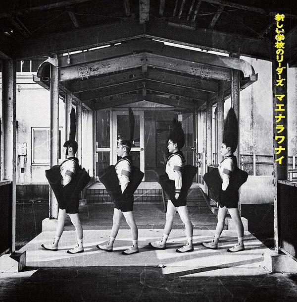 【H ZETT M プロデュース】新しい学校のリーダーズ、メジャー1stアルバム『マエナラワナイ』詳細を発表