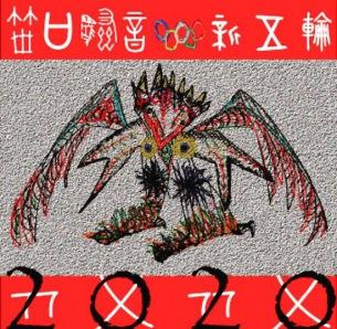 笹口騒音&ニューオリンピックス、2ndアルバム完成!呂布カルマとのコラボ曲も収録