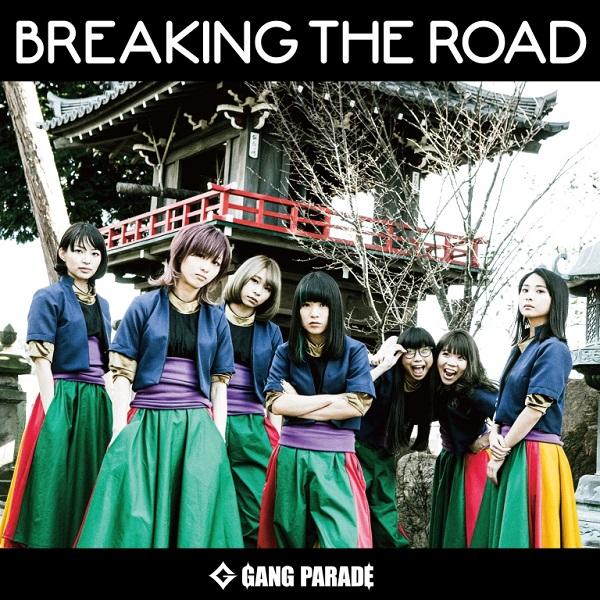 GANG PARADE、『BREAKING THE ROAD』カップリング曲『とろいくらうに食べたい』フル音源公開&OTOTOYにて無料ダウンロード配信開始