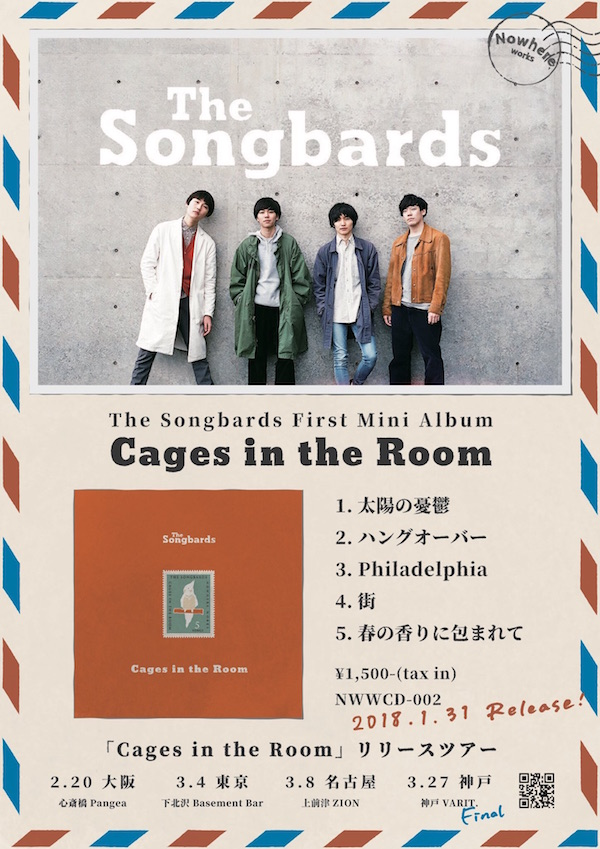 The Songbards、新曲MV公開&レコ発ファイナルを地元・神戸で開催決定