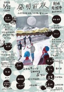 富山のお寺で現代美術家と音楽、トークのコラボレーションイベント「発明前夜」開催 シャムキャッツ、smoug、森ゆに出演