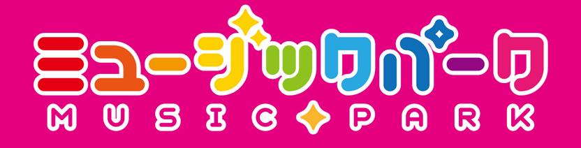 ベボガ!、虹コン、おサカナら出演「ミュージックパーク ~Girls&Music Theater~」第1弾出演アーティスト発表