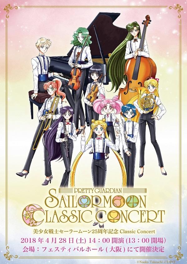 「美少女戦士セーラームーン」25周年記念クラシック・コンサート再演が大阪で決定