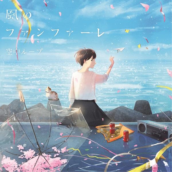 空中ループ、新シングル『風のファンファーレ』リリース 中村至宏イラストによる7インチ特別仕様ジャケット