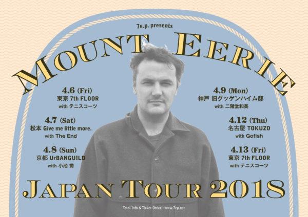マウント・イアリ、5年半ぶり日本ツアーに二階堂和美との神戸公演が決定