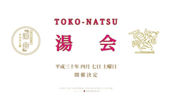 温泉×音楽宴会フェス〈湯会〉と〈TOKO-NATSU〉がコラボ、第1弾に大森靖子、フィロのス、おやホロ、ゆけむりDJs、カンパニー松尾など