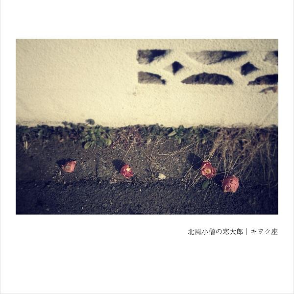 キヲク座「北風小僧の寒太郎を配信リリース 富岡製糸場で撮影されたMVも公開