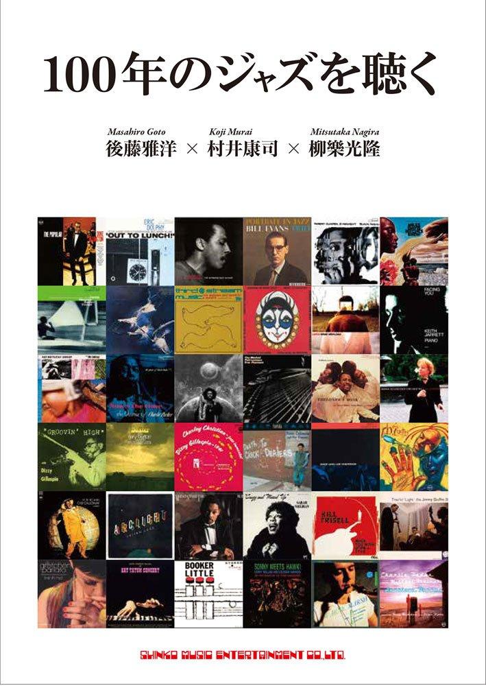『100年のジャズを聴く』関連リリースイベントで後藤雅洋と原田和典がトーク・セッションを開催