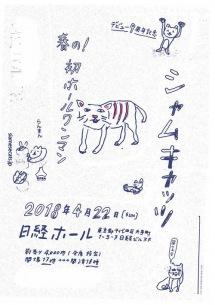 シャムキャッツ、初ホール・ワンマン〈らんまん〉本日チケット発売! かわいい猫もお目見え