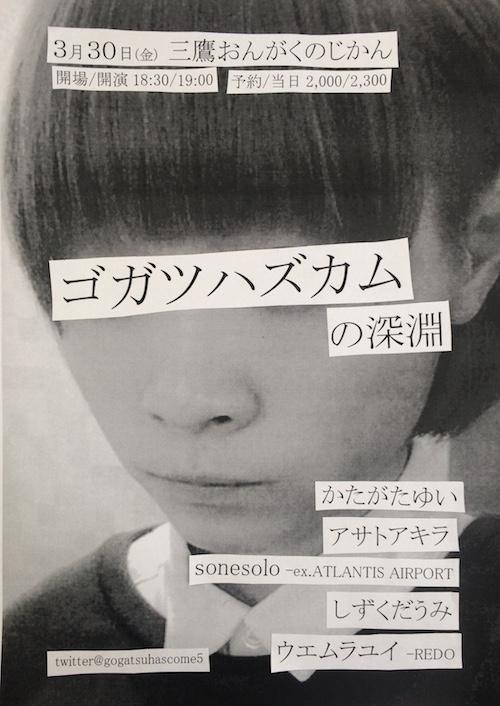 中野陽介(Emerald)、シバノソウ、しずくだうみら出演 3月&4月に〈ゴガツハズカム〉開催
