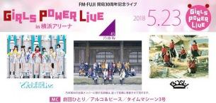 乃木坂46、でんぱ組.inc、BiSHが横浜アリーナで共演!FM-FUJI 30周年記念イベント
