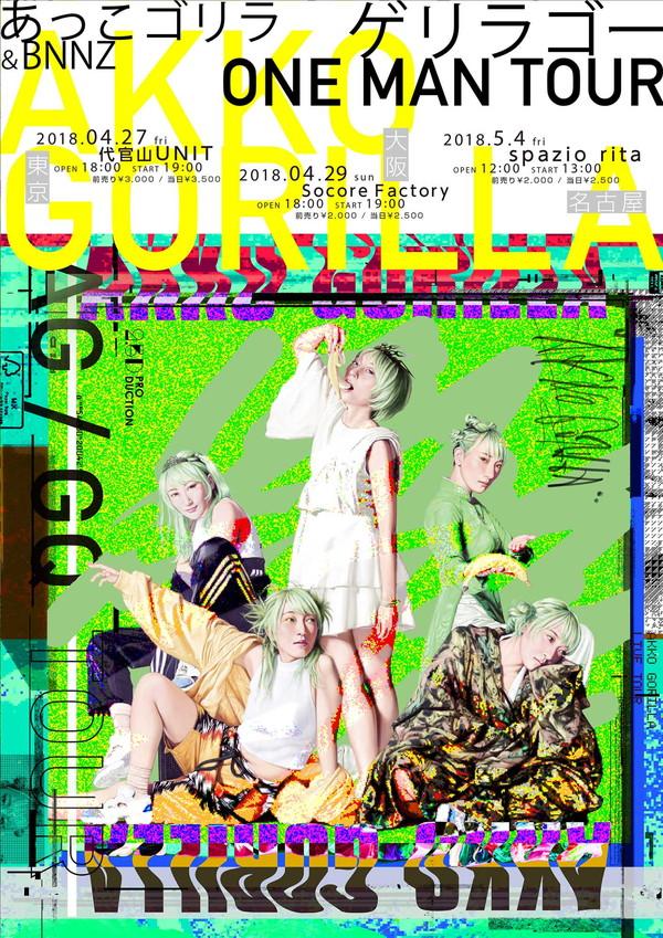 あっこゴリラ「ゲリラ × 向井太一」70万回再生を突破 RYOHUによる新Remixと年末WWWワンマンライヴ映像公開