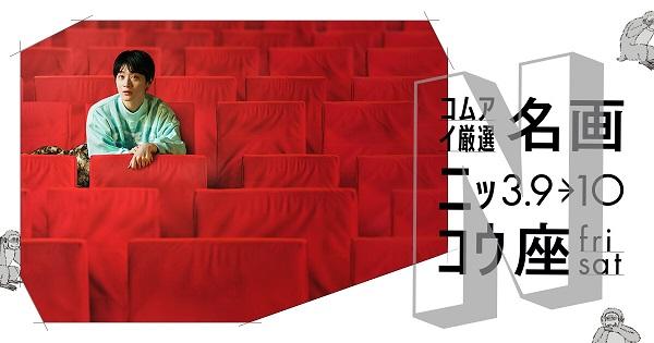 水曜日のカンパネラ、日光市の道の駅にて無料映画上映会を開催
