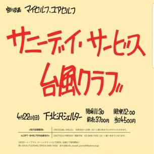 宮川企画「マイセルフ,ユアセルフ」下北沢SHELTERにて真昼間からサニーデイ・サービス × 台風クラブ実現