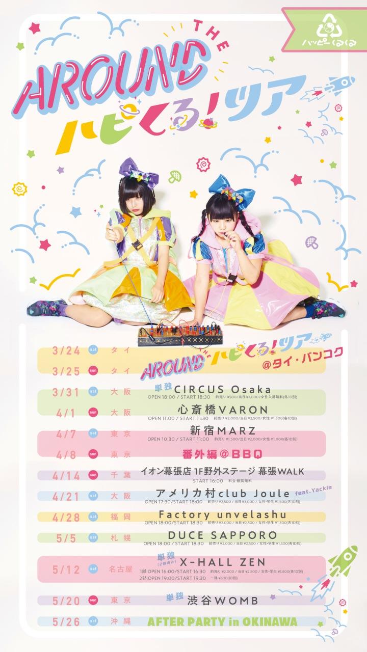 ハッピーくるくる 3月に新曲リリース&日本全国「AROUND THE ハピくる!ツアー」開催