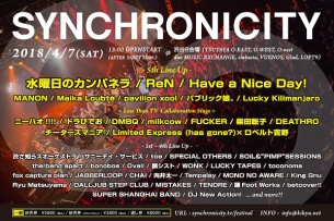 〈SYNCHRONICITY'18〉第5弾で水曜日のカンパネラ、柴田聡子、Limited Express (has gone?)×ロベルト吉野、DMBQら17組決定
