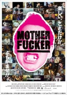 〈LessThanTV〉主催、〈METEOTIC NIGHT 四日市〉 開催決定&『MOTHER FUCKER』上映会も!
